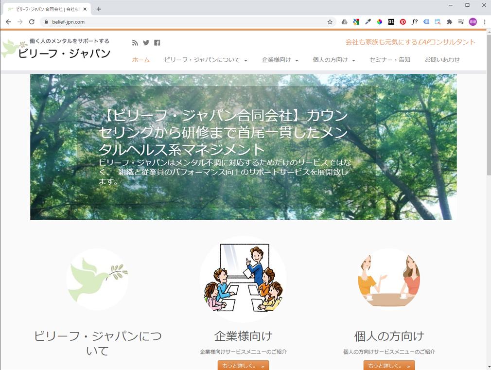 ビリーフ・ジャパン合同会社様